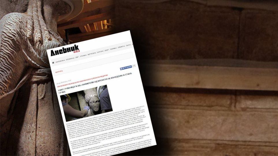 Οι Σκοπιανοί τρελάθηκαν: Καταγγέλουν το BBC επειδή θεωρεί ελληνικό τον τάφο στην Αμφίπολη