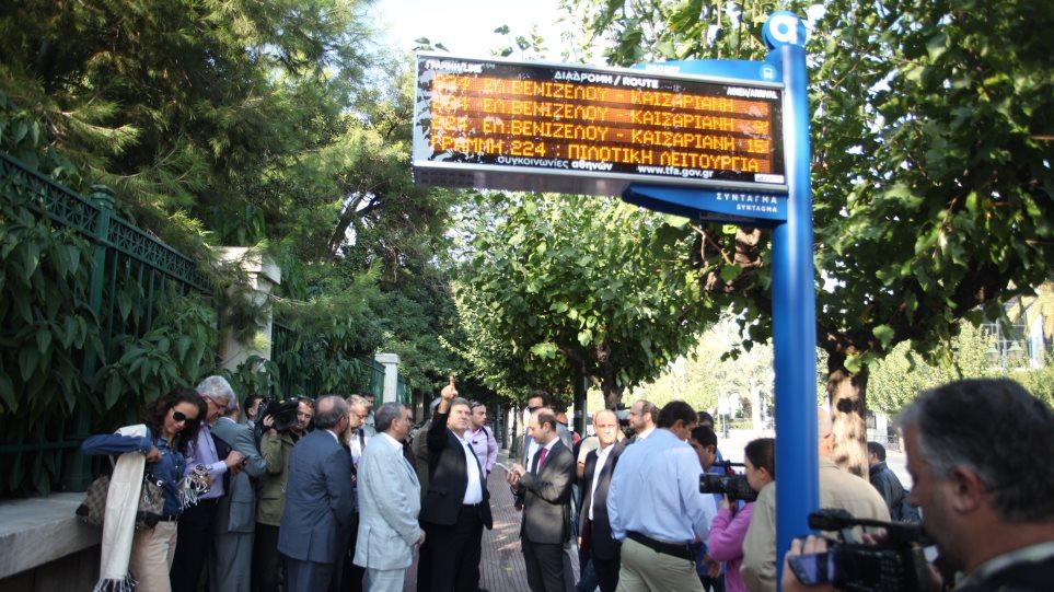 Εγκαινιάστηκαν οι «έξυπνες στάσεις» λεωφορείων