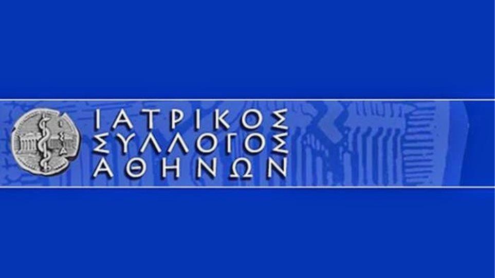 Αυτό είναι το νέο διοικητικό συμβούλιο του Ιατρικού Συλλόγου Αθηνών