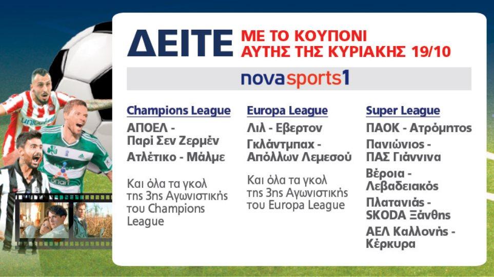 Έχεις ΘΕΜΑ; Βλέπεις δωρεάν ποδόσφαιρο και ταινίες στα Novasports1 και Novalifε!