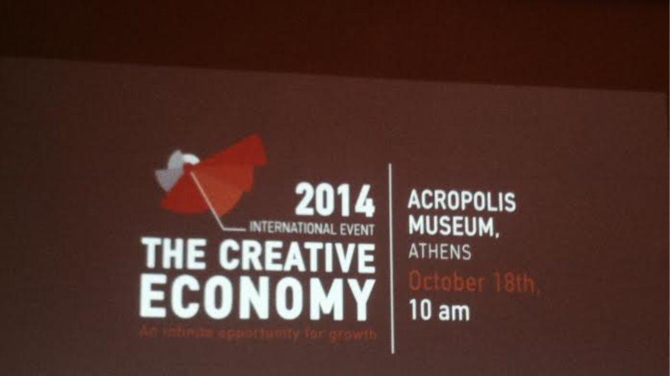Δημιουργική οικονομία: Ενας άγνωστος χώρος που οδηγεί στην ανάπτυξη