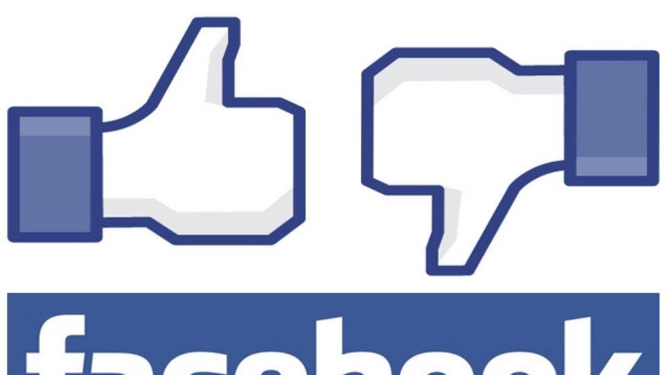 Γιατί το Facebook δεν έχει επιλογή «δεν μου αρέσει»