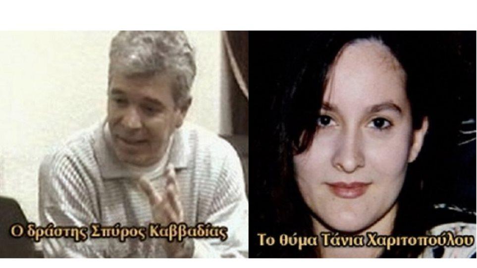Σπύρος Καββαδίας: Απέδρασε από τις φυλακές - Τι λέει ο αδελφός της Τάνιας Χαριτοπούλου