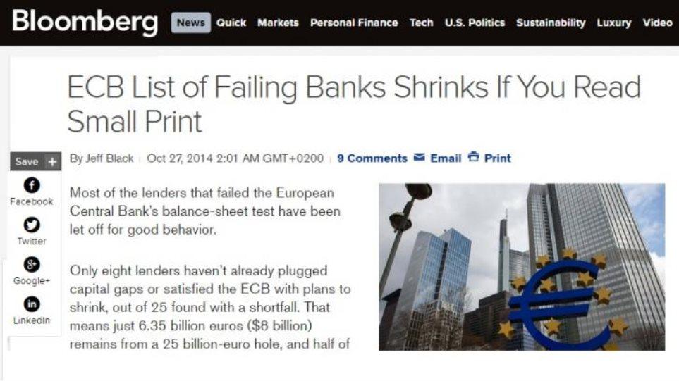 Bloomberg: Πέρασαν 24 ώρες μέχρι να καταλάβει ότι δεν χρειάζονται νέα κεφάλαια οι ελληνικές τράπεζες