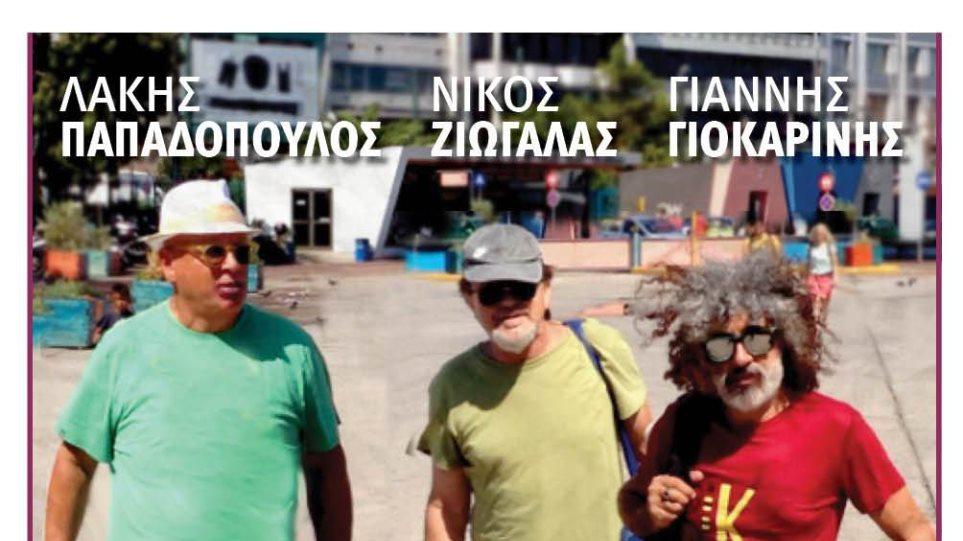 Λάκης Παπαπαδόπουλος, Νίκος Ζιώγαλας και Γιάννης Γιοκαρίνης στον Ρυθμό