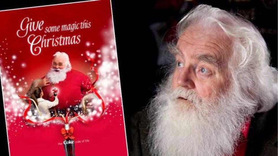 Έφυγε από τη ζωή ο «Άγιος Βασίλης»