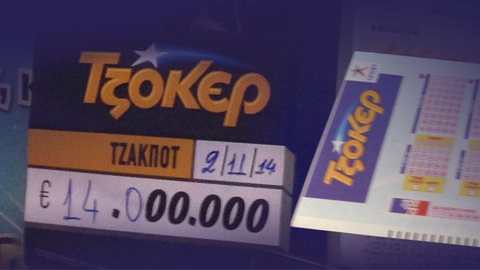 Τζόκερ: Στις 9 το βράδυ κληρώνει για τα 14 εκατ. ευρώ