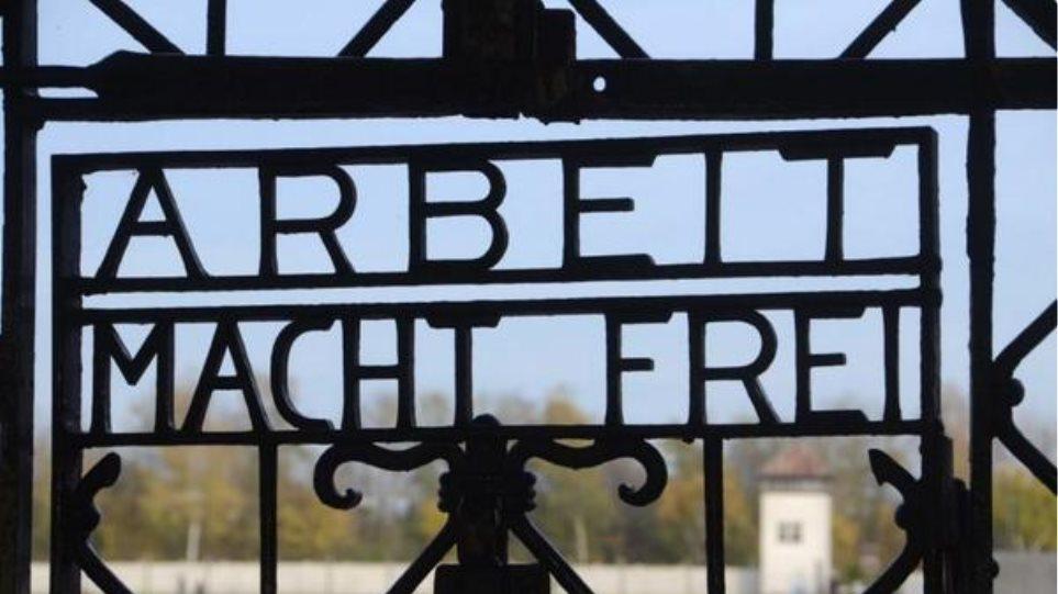 Γερμανία: Άγνωστοι έκλεψαν επιγραφή από το Νταχάου