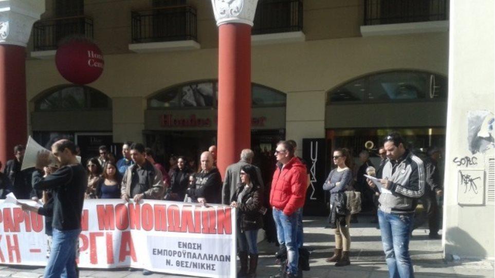 Θεσσαλονίκη: Διαδήλωση κατά της κυριακάτικης λειτουργίας των καταστημάτων