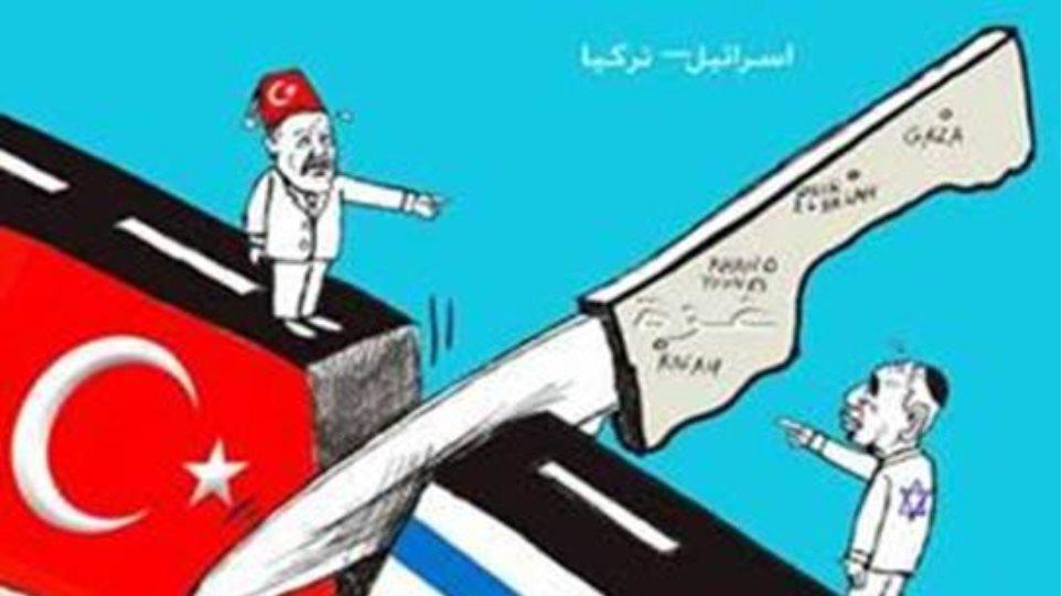 Το Ισραήλ η πιο «μισητή χώρα» για τους Τούρκους