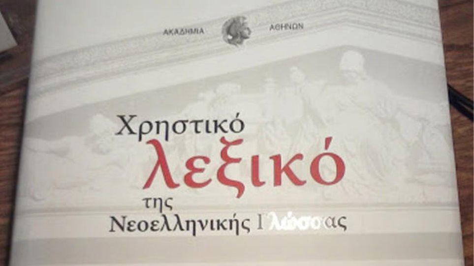 Νέο λεξικό της Ακαδημίας Αθηνών: «Kάγκουρας», «τηλεμαϊντανός», «μπότοξ» στα λήμματα