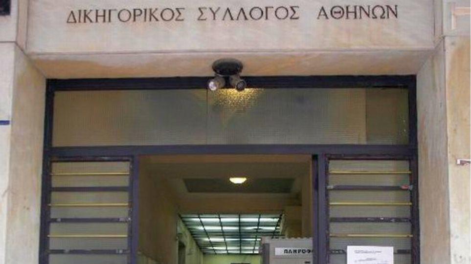 Μειωμένος ο προϋπολογισμός του Δικηγορικού Συλλόγου Αθηνών για το 2014