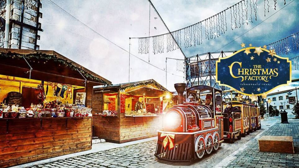The Christmas Factory... H μαγεία επιστρέφει στο Γκάζι
