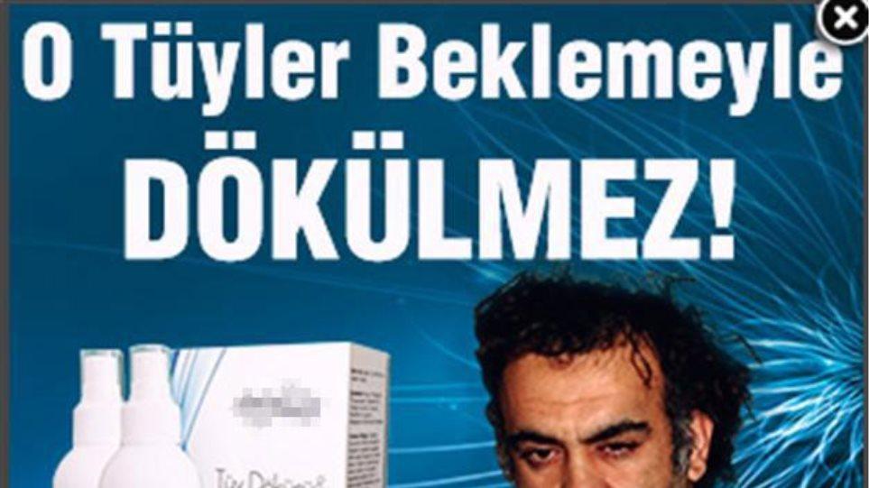 Τουρκία: Τρομοκράτης της Αλ Κάιντα διαφημίζει... καλλυντικά!