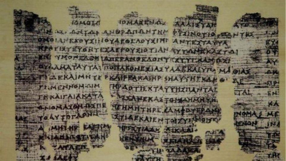 Ο πάπυρος του Δερβενίου βάζει υποψηφιότητα για τον Κατάλογο της UNESCO
