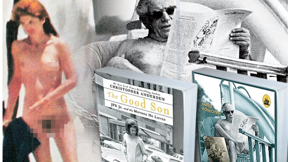 Δύο βιβλία, δύο εκδοχές: Τελικά ποιος φωτογράφισε γυμνή τη Τζάκι;