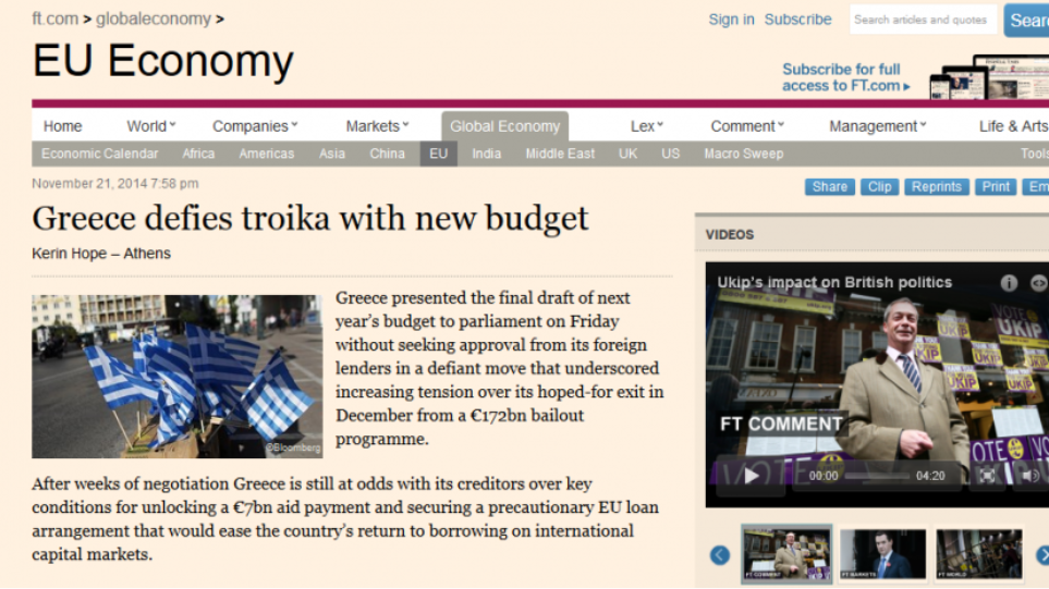 FT και Deutsche Welle: H Eλλάδα αψηφά την τρόικα καταθέτοντας προϋπολογισμό