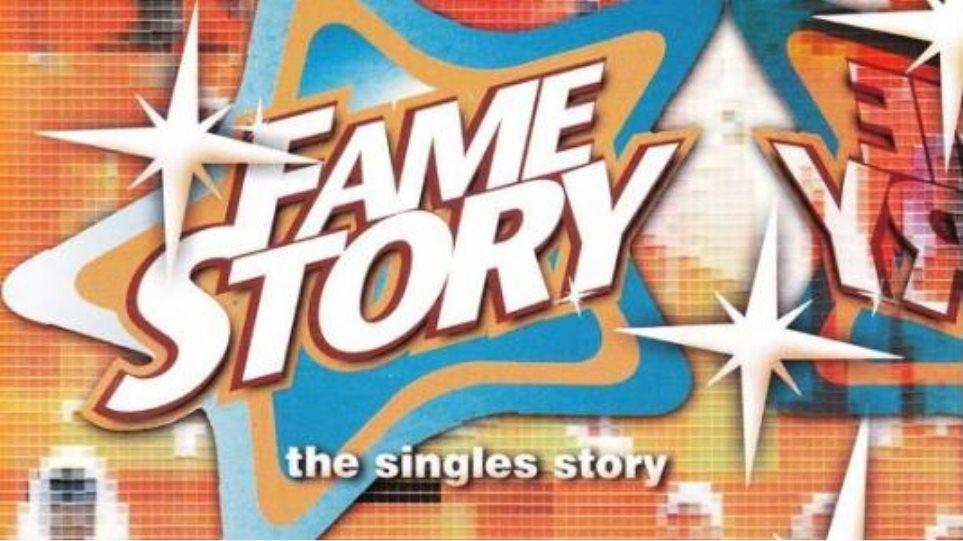 Παίκτρια του Fame Story έπεσε θύμα ξυλοδαρμού από τον σύντροφό της