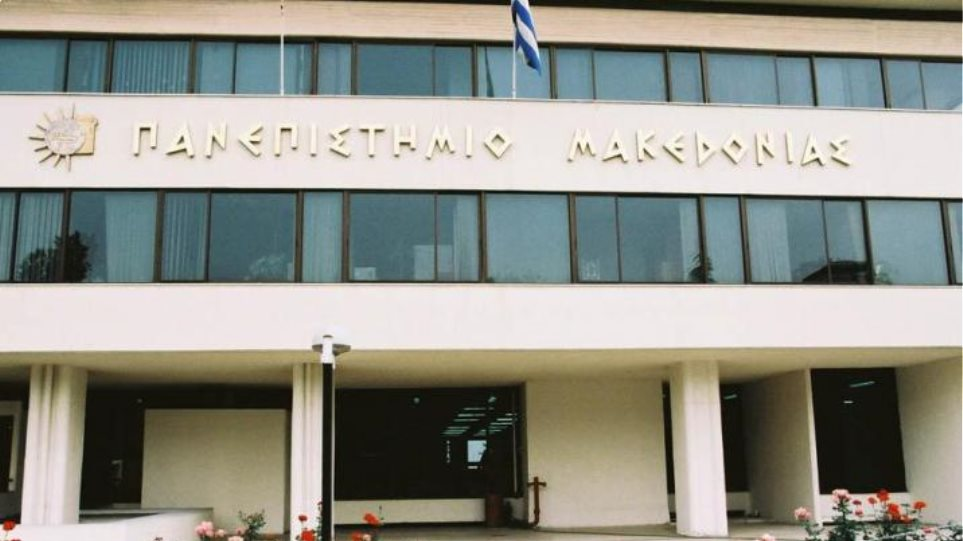Αλλοίωση ηλεκτρονικής καρτέλας φοιτητή καταγγέλλει ο πρύτανης του πανεπιστημίου Μακεδονίας