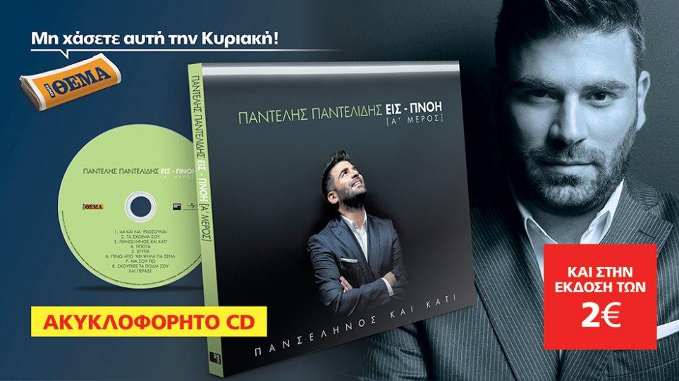 """Το νέο άλμπουμ του Παντελή Παντελίδη """"Πανσέληνος και κάτι (ΕΙΣ-ΠΝΟΗ)"""" είναι στο ΘΕΜΑ"""