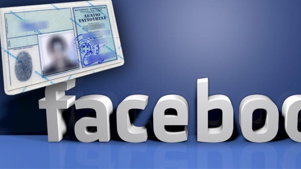 Γιατί το Facebook ζητά από τους χρήστες την ταυτότητά τους