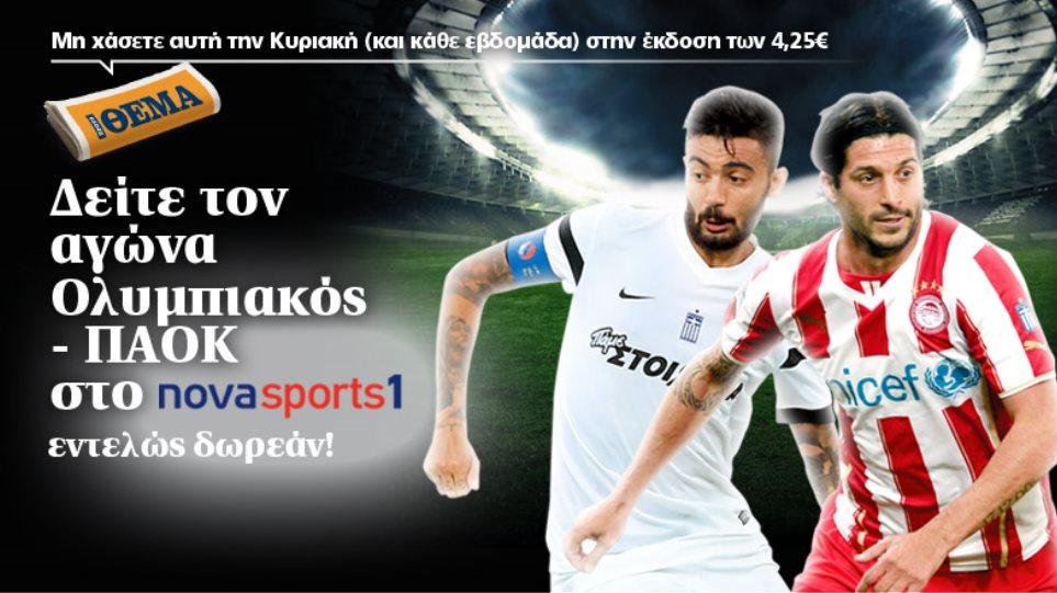 Δείτε με το ΘΕΜΑ τον αγώνα Ολυμπιακός - ΠΑΟΚ στο Novasports1