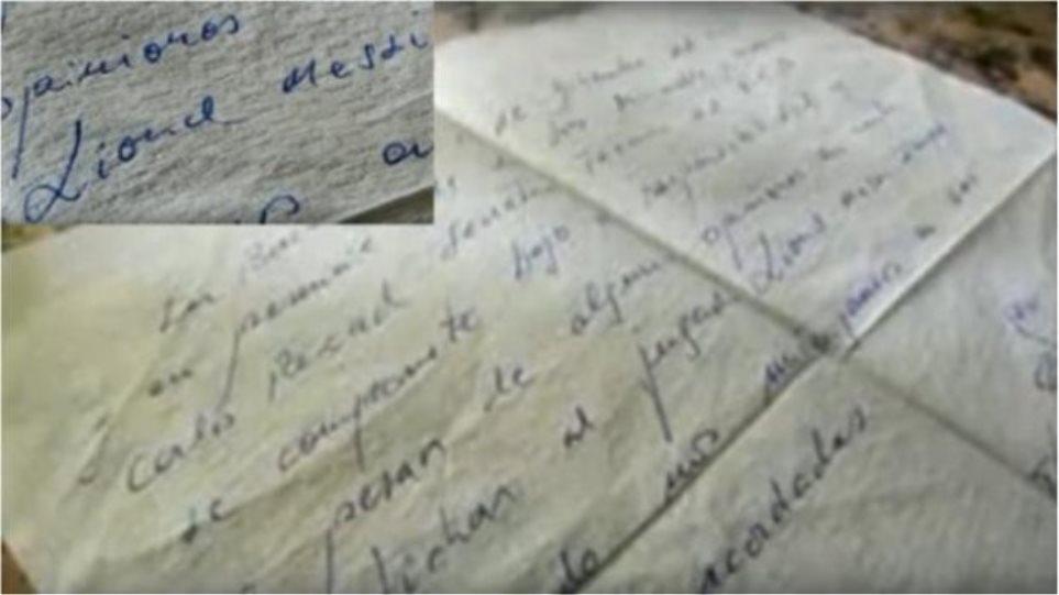Βίντεο: Τα... πετσετάκια του Μέσι
