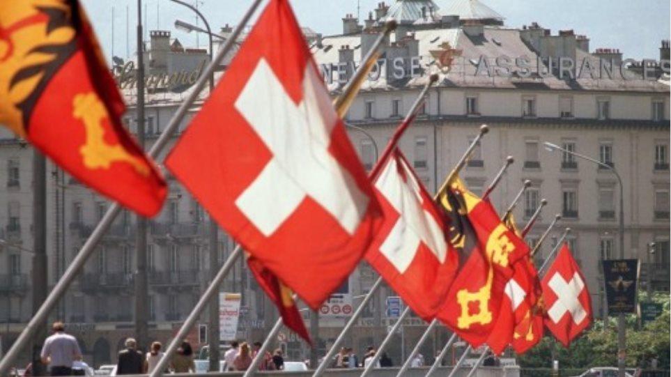 Ελβετία: «Όχι» στον περιορισμό της μετανάστευσης