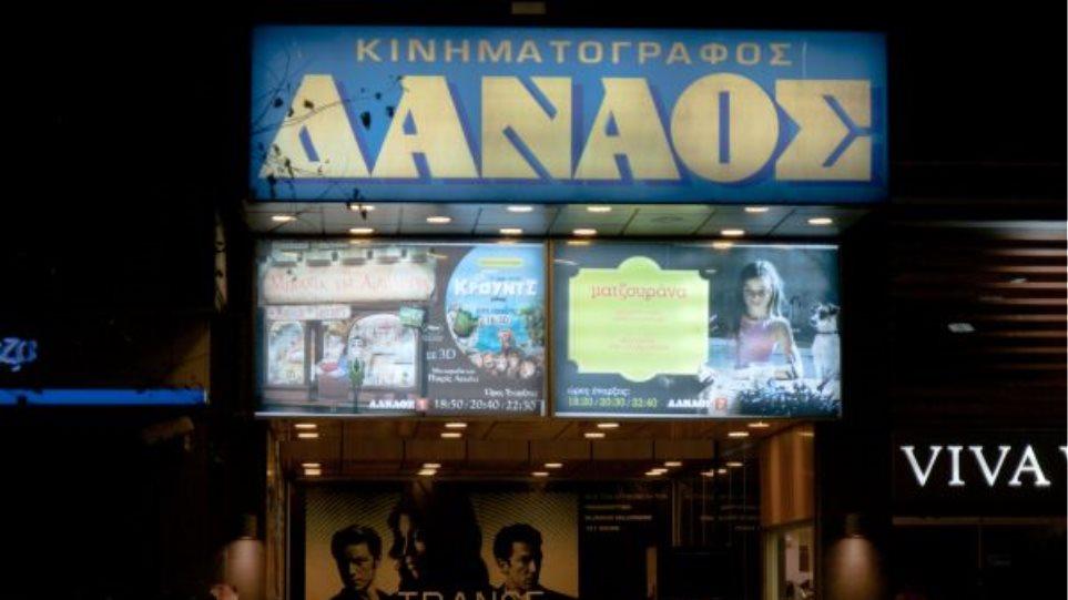 Το σινεμά Δαναός στις καλύτερες αίθουσες της Ευρώπης
