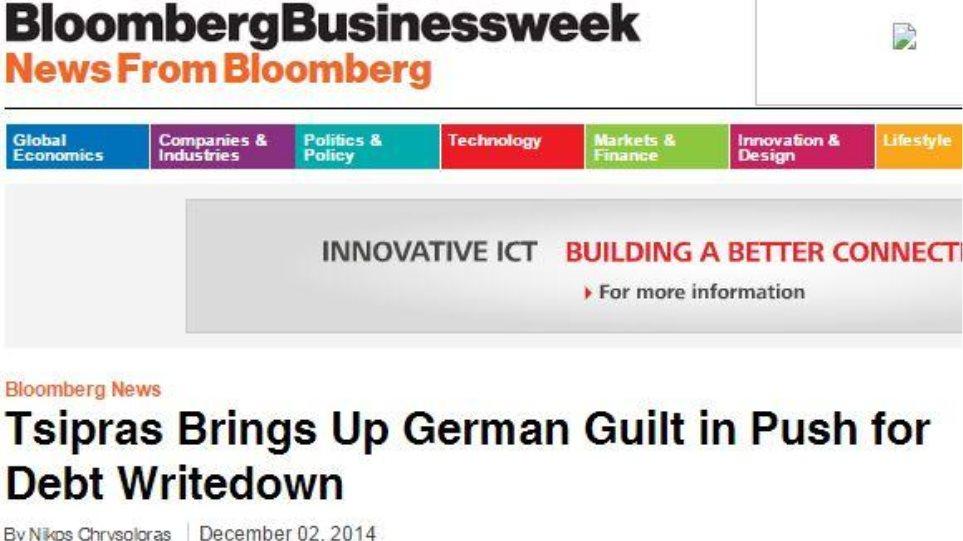 Bloomberg: Ο Τσίπρας μνημονεύει τα γερμανικά δάνεια και πιέζει για κούρεμα