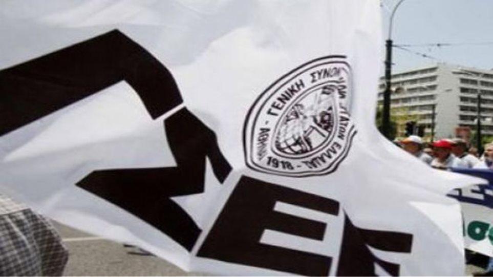 ΓΣΕΕ: Ζητά την έναρξη συλλογικών διαπραγματεύσεων και κατώτατο μισθό στα 751 ευρώ