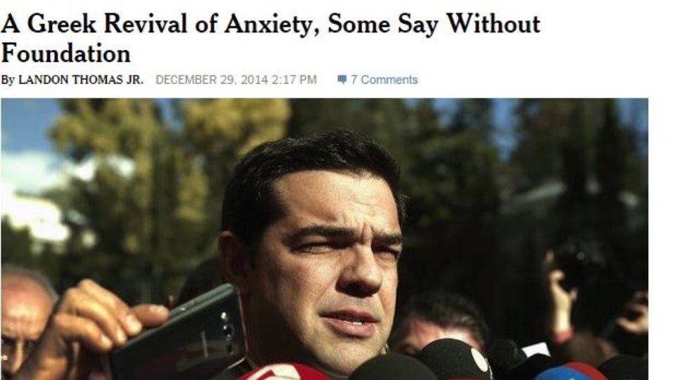 New York Times: Ο Τσίπρας είναι προσεκτικός με το χρέος και τις σχέσεις με ΕΚΤ