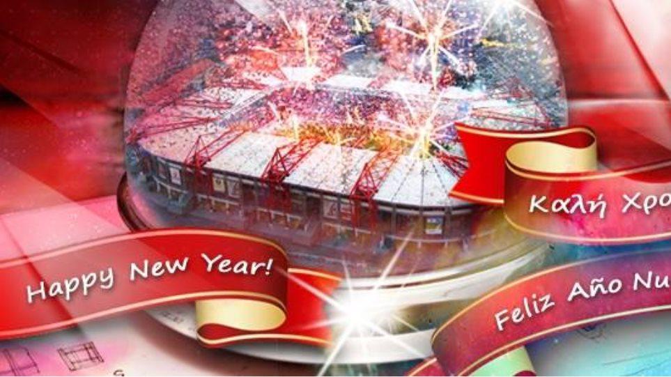 Η ευχή του Ολυμπιακού για το νέο έτος