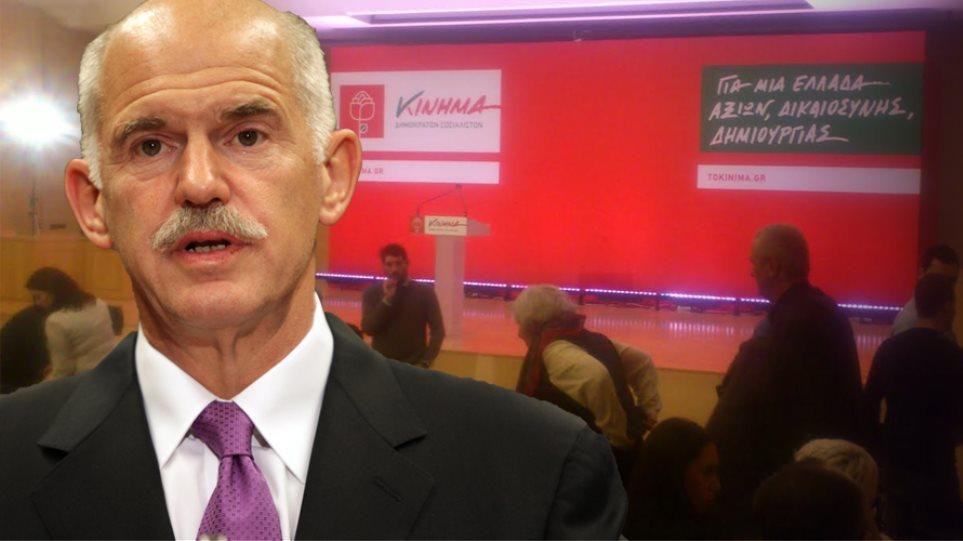 «Κίνημα - Δημοκρατών Σοσιαλιστών» το κόμμα Παπανδρέου