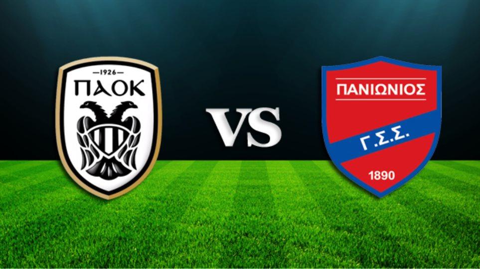 Superleague Live: ΠΑΟΚ - Πανιώνιος 3-2