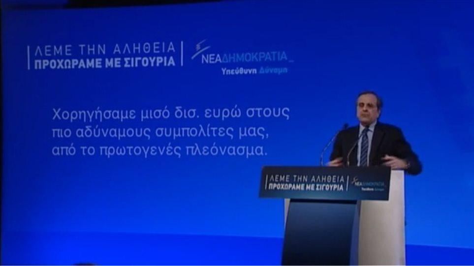 Σαμαράς: Ο ΣΥΡΙΖΑ οδηγεί την χώρα σε χρεοκοπία και σε πιστωτική ασφυξία
