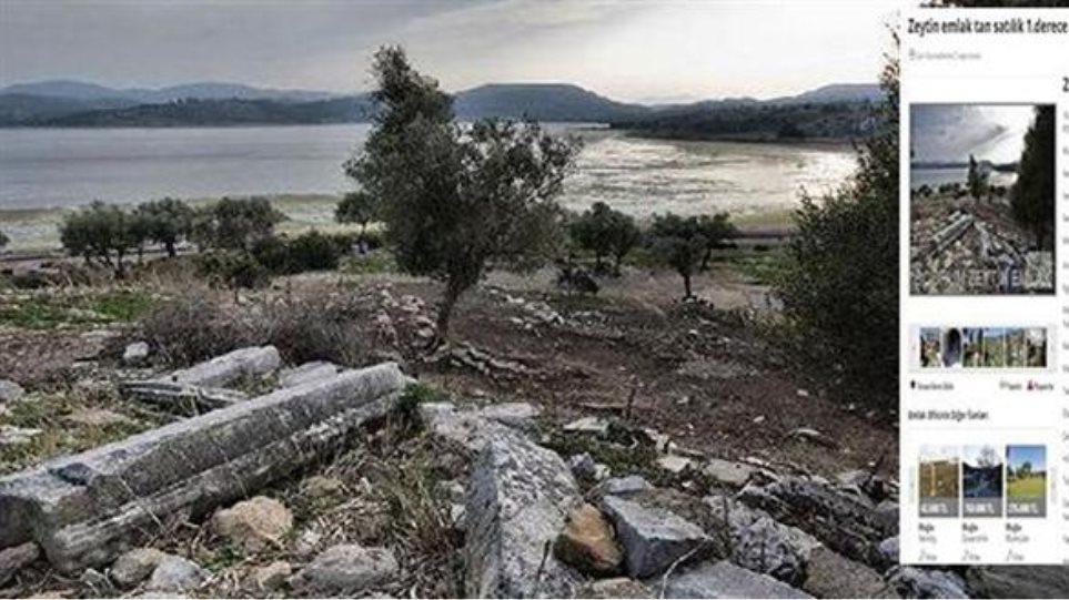 Τούρκοι έβγαλαν προς πώληση αρχαία ελληνική πόλη!
