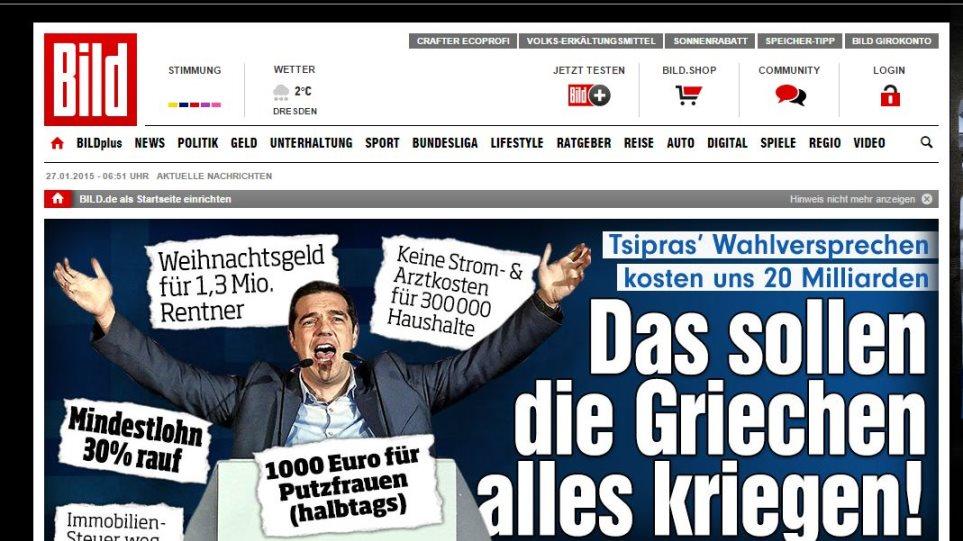 Bild: Οι προεκλογικές υποσχέσεις Τσίπρα κοστίζουν 20 δισ. ευρώ στους Γερμανούς