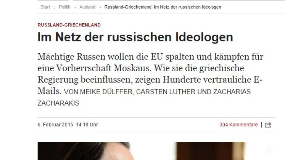 «Die Zeit»: Τα 700 emails-φωτιά που δείχνουν πώς η Ρωσία θέλει να προσεγγίσει την Ελλάδα