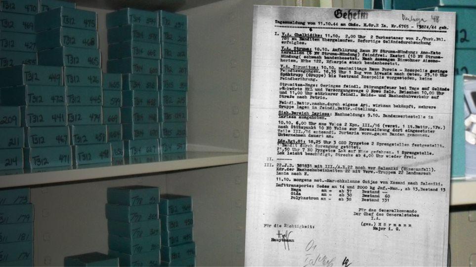 Δείτε τις μπομπίνες με τα 400.000 έγγραφα για τις γερμανικές θηριωδίες