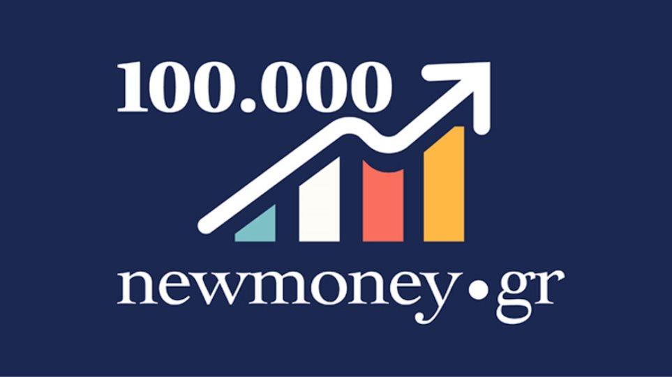 Το newmoney.gr σπάει ρεκόρ, ευχαριστεί και... συνεχίζει