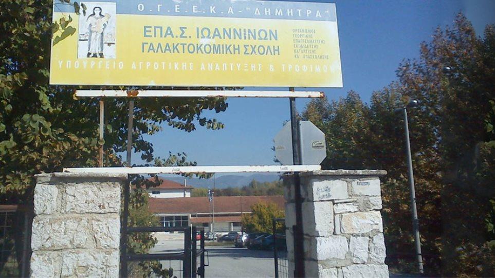 Σπουδαστές Γαλακτοκομικής Ιωαννίνων: Μην στήνετε λαϊκά δικαστήρια!