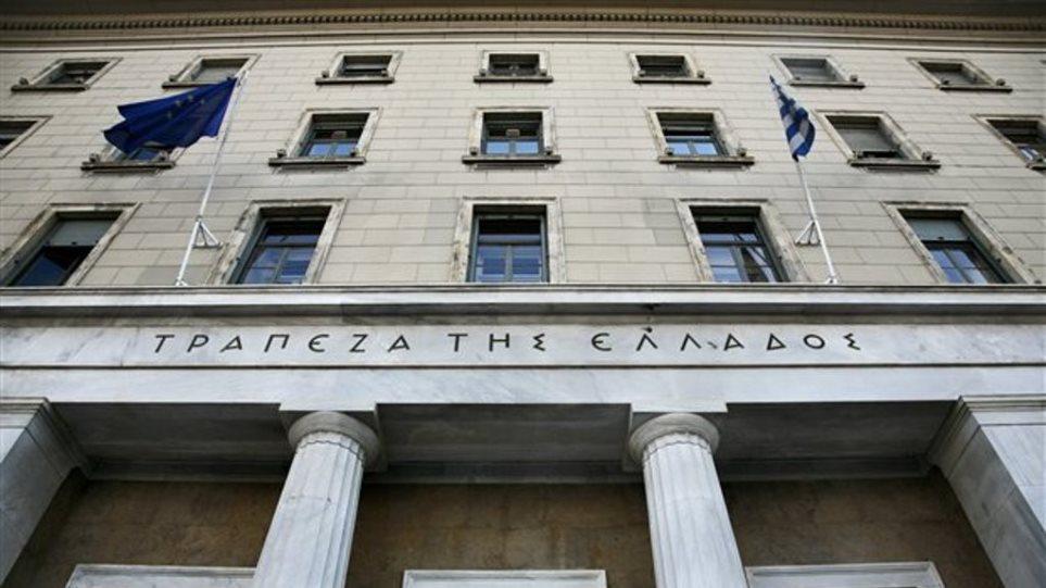 Νέο Διοικητικό Συμβούλιο στην Τράπεζα της Ελλάδος