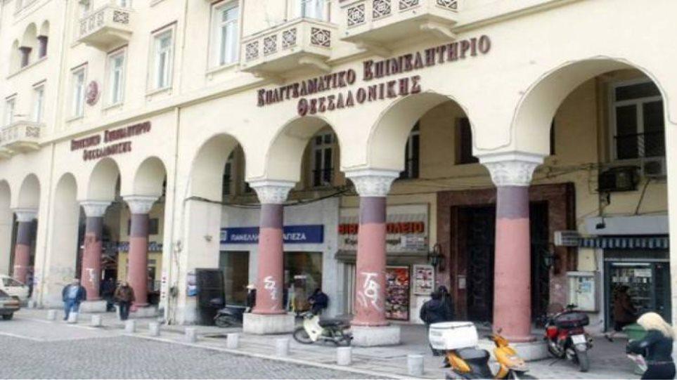 Βιοτεχνικό Επιμελητήριο Θεσσαλονίκης: «Καταστροφικός» ο φόρος στο 26%