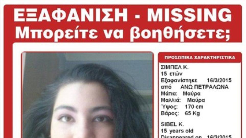 Άισιο τέλος με την εξαφάνιση της 15χρονης Σιμπέλ