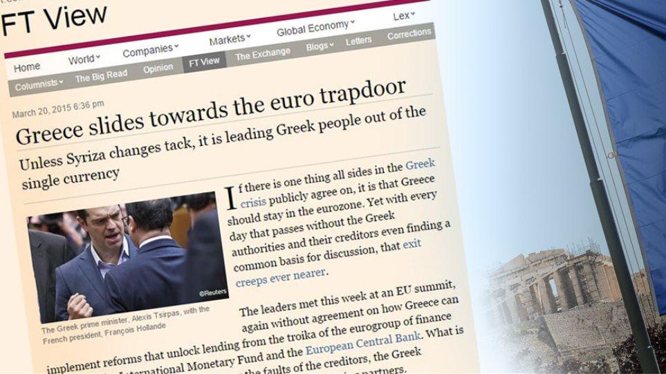 Financial Times: «Αν ο ΣΥΡΙΖΑ δεν αλλάξει στάση, οδηγεί τους Έλληνες εκτός του ευρώ»