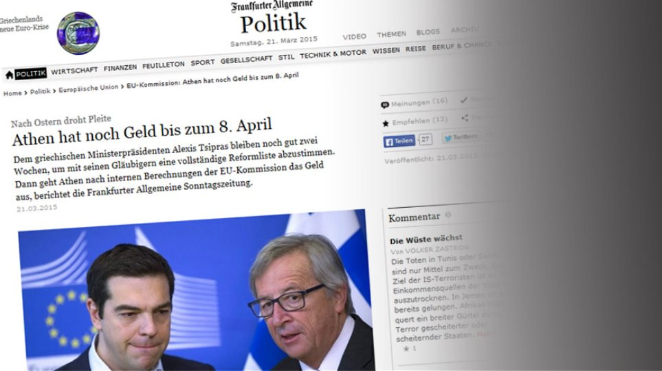 FAZ: Τα χρήματα στην Ελλάδα επαρκούν μέχρι τις 8 Απριλίου