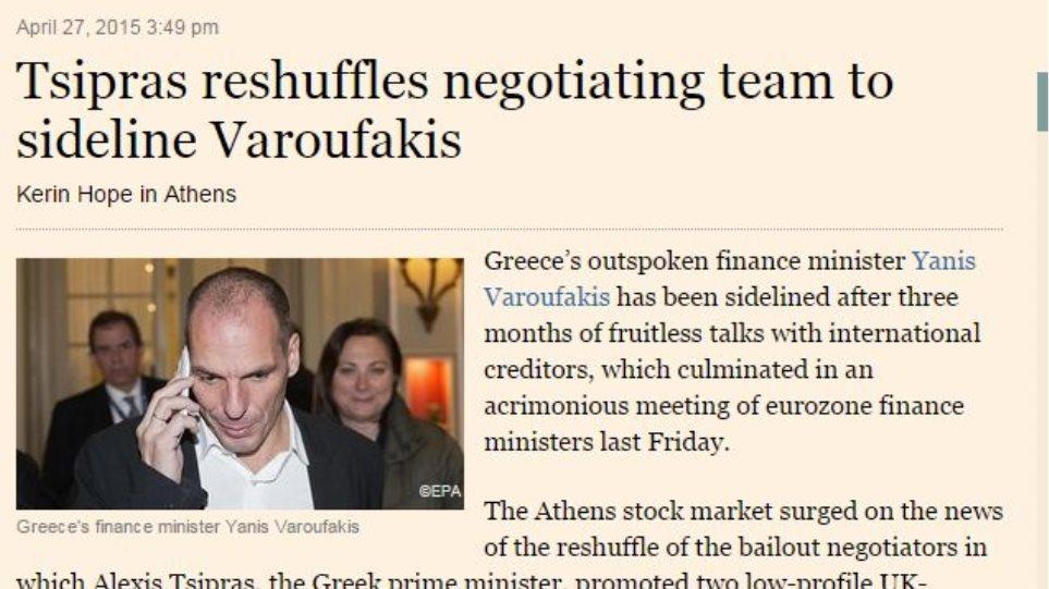 FT: Ο Τσίπρας κάνει ανασχηματισμό για να παραμερίσει τον Βαρουφάκη