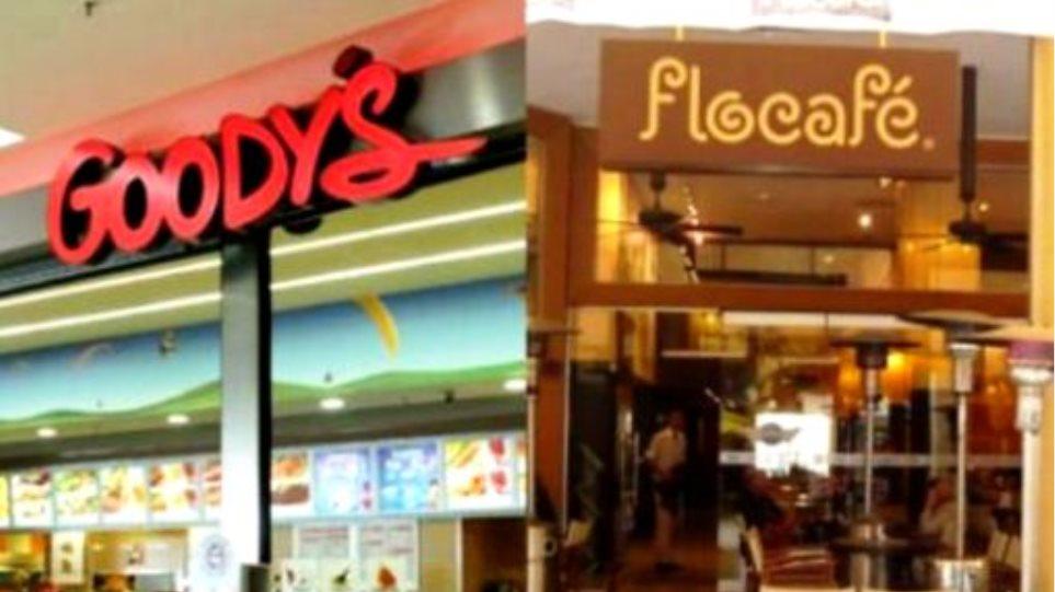 Κλείνουν Goοdy's και Flocafe στην Κύπρο