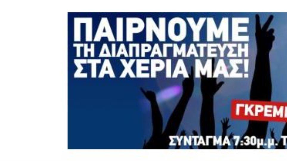 Πολίτες καλούν μέσω Facebook σε συλλαλητήρια για τη διαπραγμάτευση